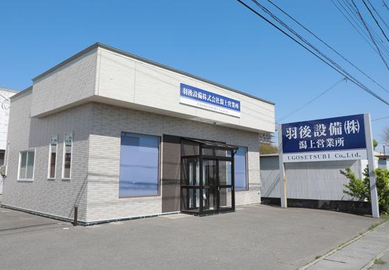 潟上営業所