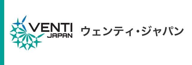 ウェンティ・ジャパン